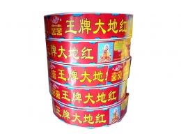 沈阳王牌大地红5000(圆盘)